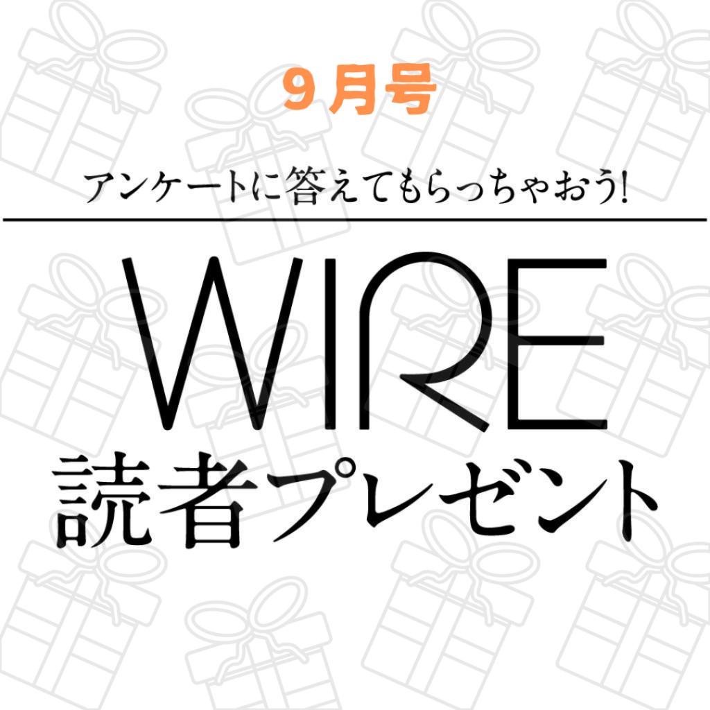 [ワイヤー読者プレゼント]2020年9月号(応募締切8/31)