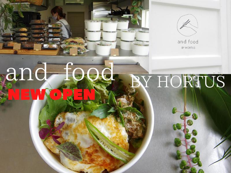 【6月オープン】ランチやデリの時間を彩り豊かにおいしくなる!テイクアウト料理専門店「and food BY HORTUS(アンド フード バイ ホータス)」