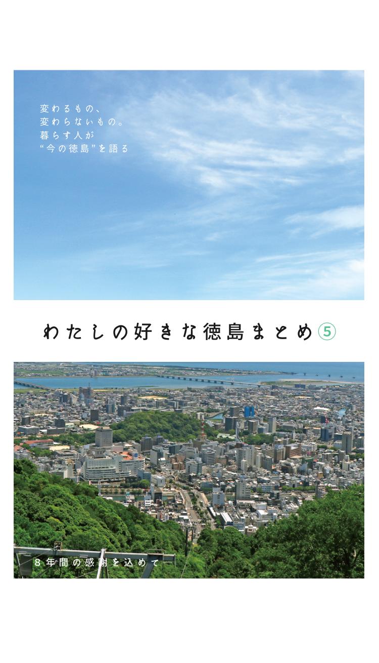 《まとめ⑤》「徳島の今を語る」~わたしの好きな徳島まとめ⑤~