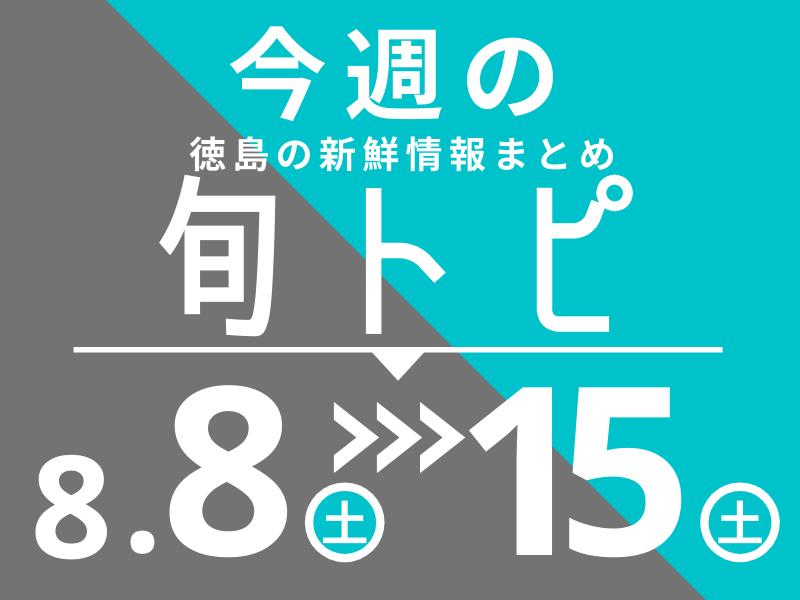 《まとめ》徳島の街ネタトピックスを厳選取って出し![旬トピ]8月8日~8月15日版