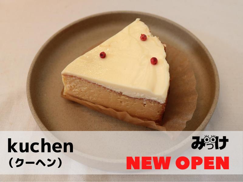 【7月OPEN】kuchen(クーヘン/板野郡北島町)スパイスを使ったスイーツ!? 香りの組み合わせのユニークさにハマる