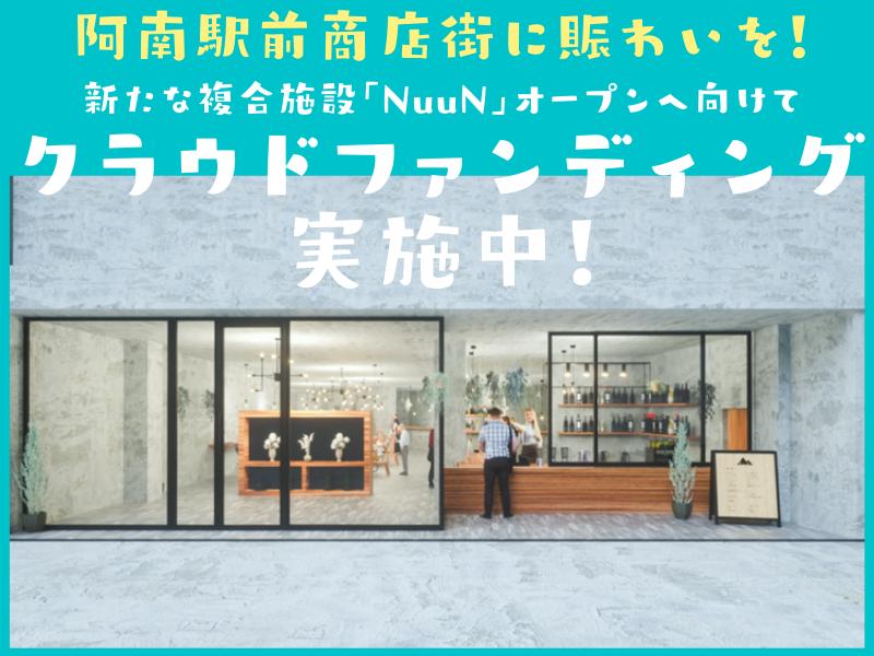 阿南商店街に賑わいを!新たな複合施設「NuuN」オープンへ向けてクラウドファンディングを実施中!