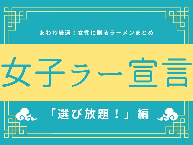 《まとめ⑦》女子ラー宣言!!!女性諸君に贈るラーメンまとめ♡~選び放題!~