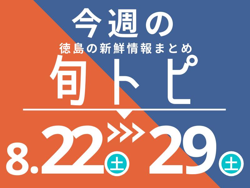 《まとめ》徳島の街ネタトピックスを厳選取って出し![旬トピ]8月22日~8月29日版