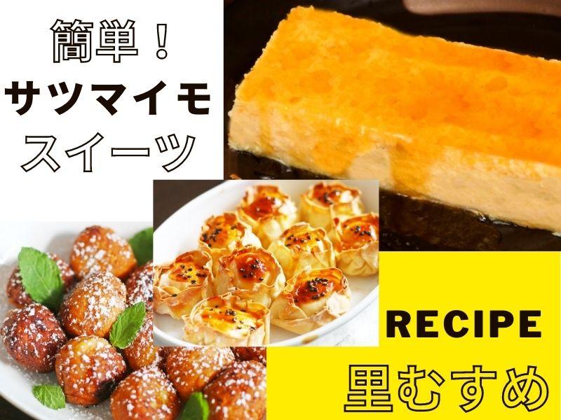 《簡単 スイーツ レシピ》 サツマイモ(里むすめ)を使った、おうちスイーツ3品!