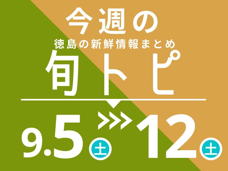 《まとめ》徳島の街ネタトピックスを厳選取って出し![旬トピ]9月5日~9月12日版
