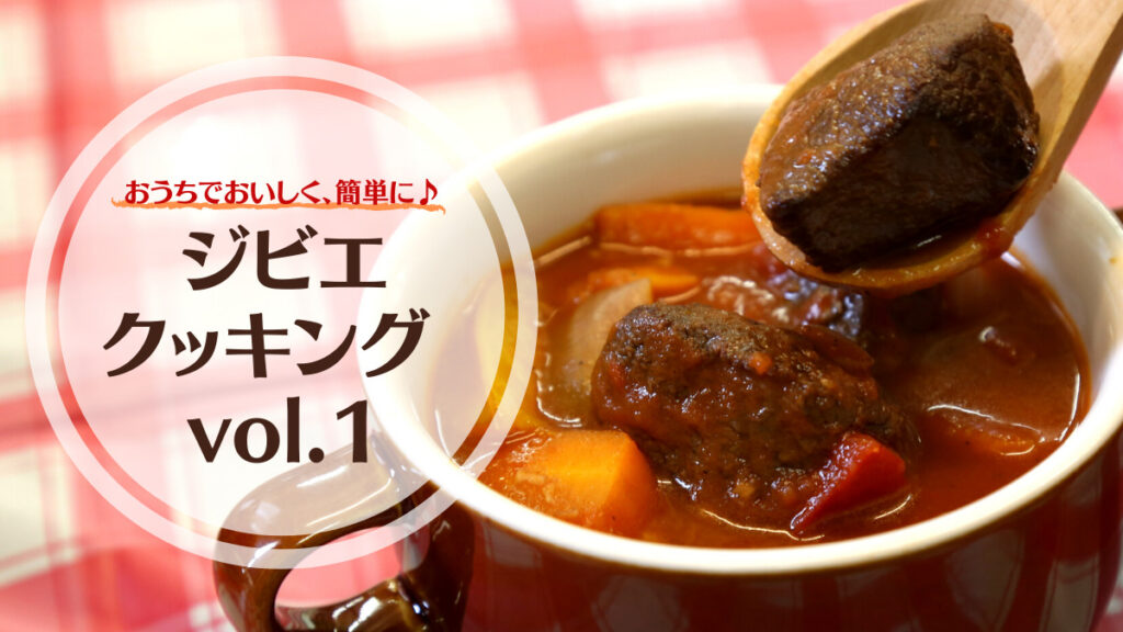 【調理動画UP】おうちでおいしく、簡単に♪ジビエクッキング vol.1