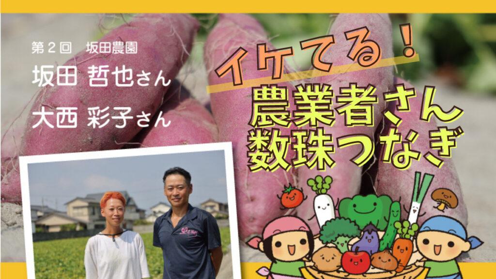 『イケてる! 農業者さん数珠つなぎ』第2回 坂田農園 坂田哲也さん