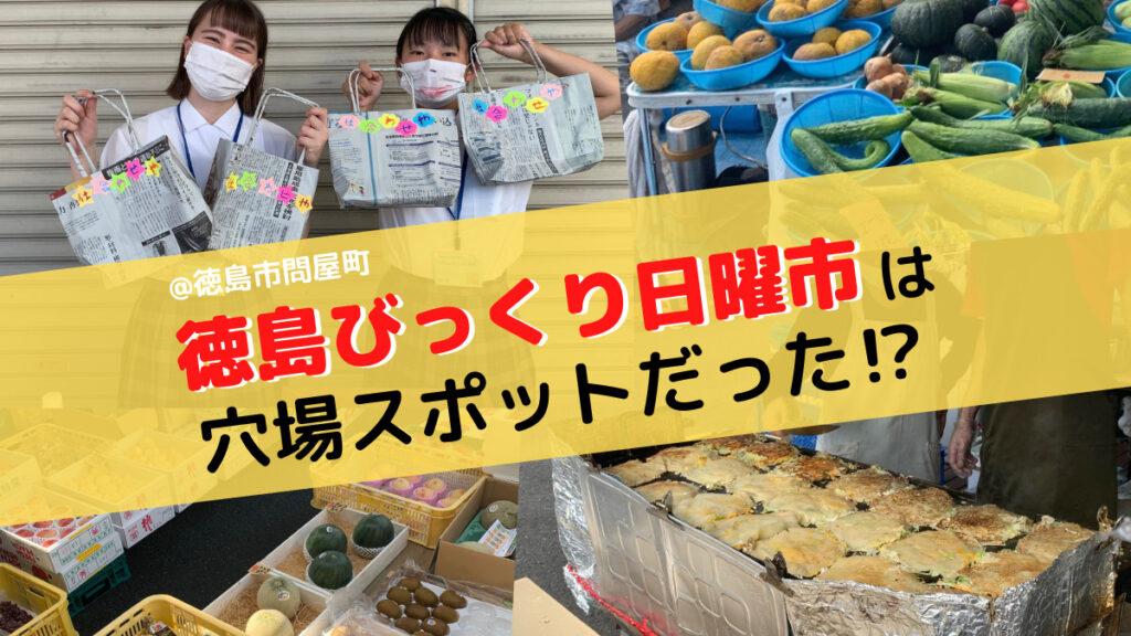 『徳島びっくり日曜市』は若者も楽しめる穴場スポットだった!?《徳島市/問屋町》