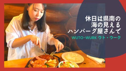 《徳島の肉vol.6》休日は、県南の海の見えるハンバーグ屋さんで。肉好きの味方★ミックスグリルを味わう。
