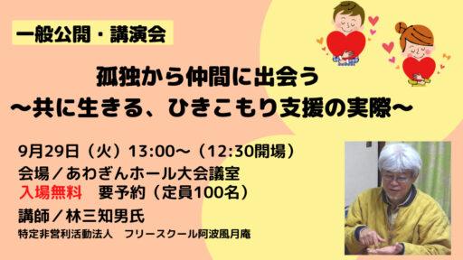 《9/29(火)入場無料/あわぎんホール》講演会『孤独から仲間に出会う ~共に生きる、ひきこもり支援の実際~』