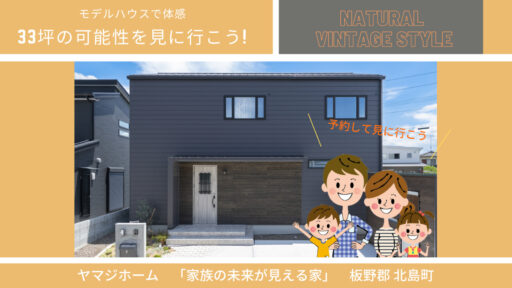 《北島町・ヤマジホームのモデルハウス》33坪の可能性を見に行こう!