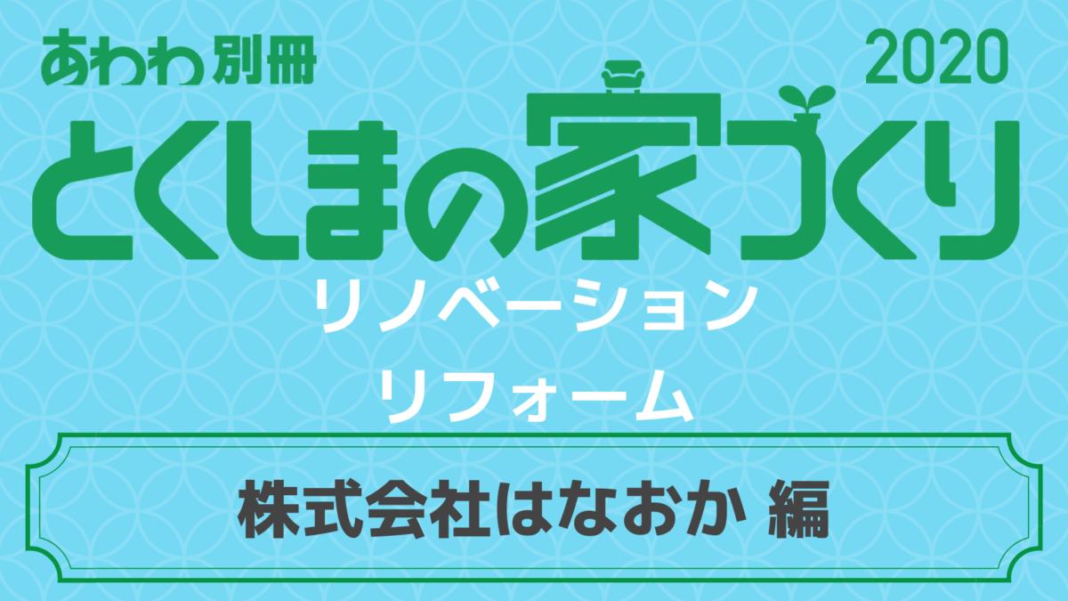 ~徳島のリフォーム・リノベーション~[はなおか]編