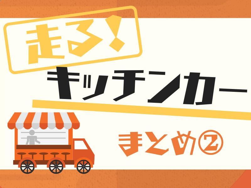 《まとめ②》走る!キッチンカー!徳島の「美味しい」を届けるクルマの魅力