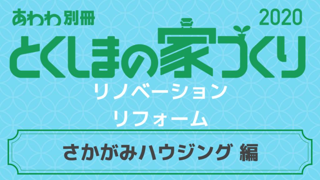 ~徳島のリフォーム・リノベーション~[さかがみハウジング]編
