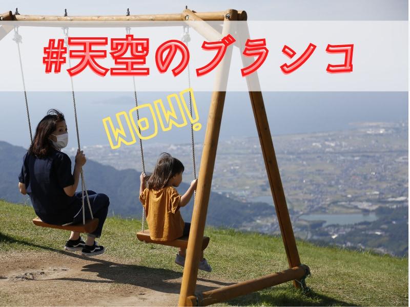 憧れのアルプスの少女ハイジのオープニングみたい!標高920mに誕生した「天空のブランコ」に行ってきました