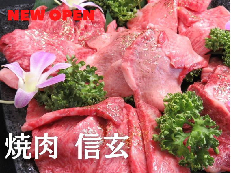 【8月OPEN】こだわり抜いた阿波牛をお得な価格でたらふく食べるならココ!(徳島市/焼肉 信玄(しんげん))