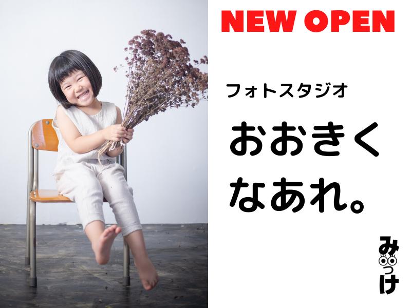 【7月OPEN】年間500人以上の子どもと触れ合ってきたカメラマンだからこそ撮影できる、キラキラとした笑顔のキッズフォト(阿波市/フォトスタジオ おおきくなあれ。)