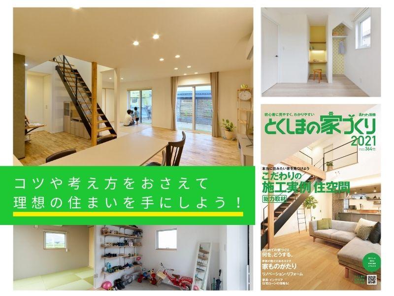 《徳島・暮らし》家づくりのコツ、考え方をおさえて、無理なく理想のマイホームを手にしよう!