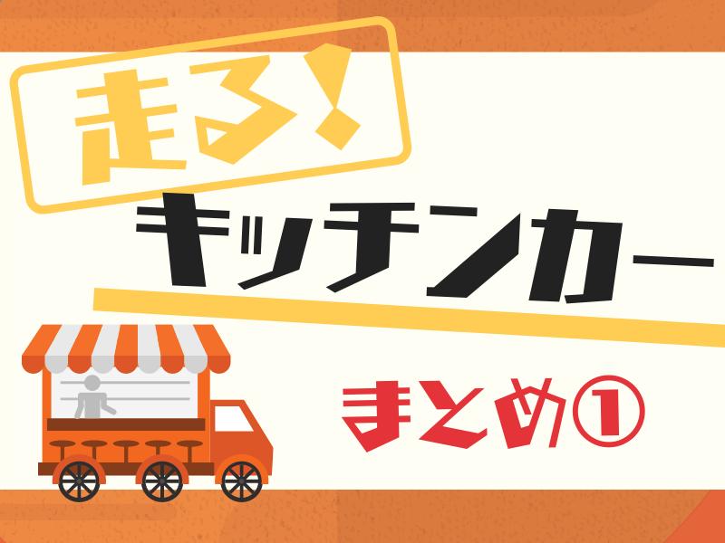 《まとめ①》走る!キッチンカー!徳島の「美味しい」を届けるクルマの魅力