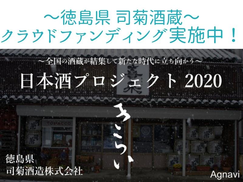 【クラウドファンディング】全国の酒蔵が緊急支援を募る!日本酒プロジェクト2020~徳島県・司菊酒造~