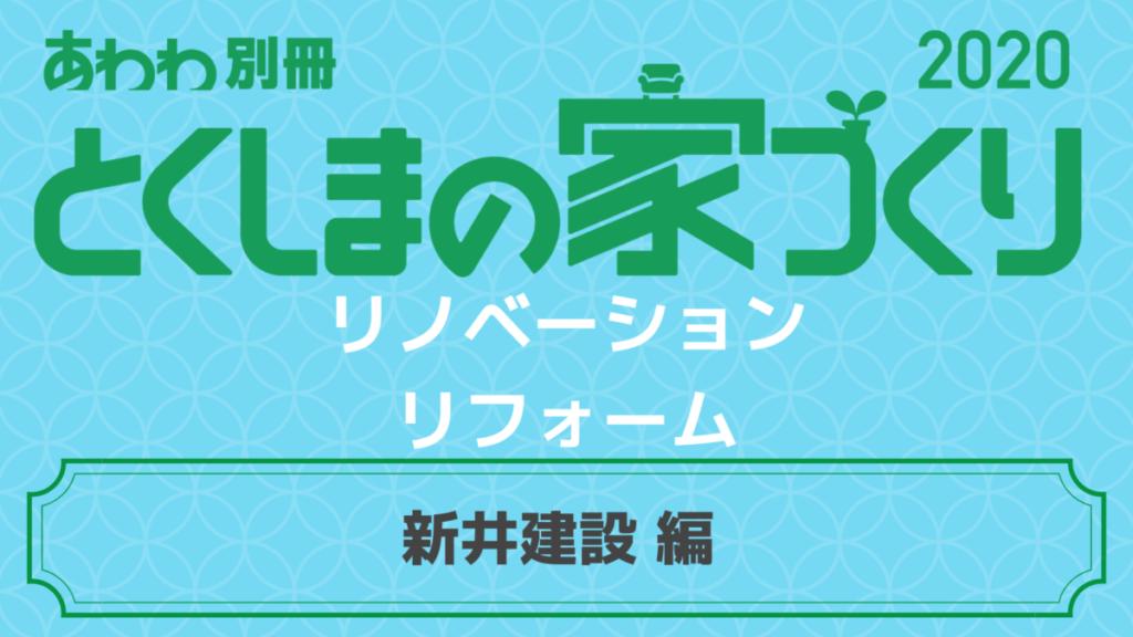 ~徳島のリフォーム・リノベーション~[新井建設]編