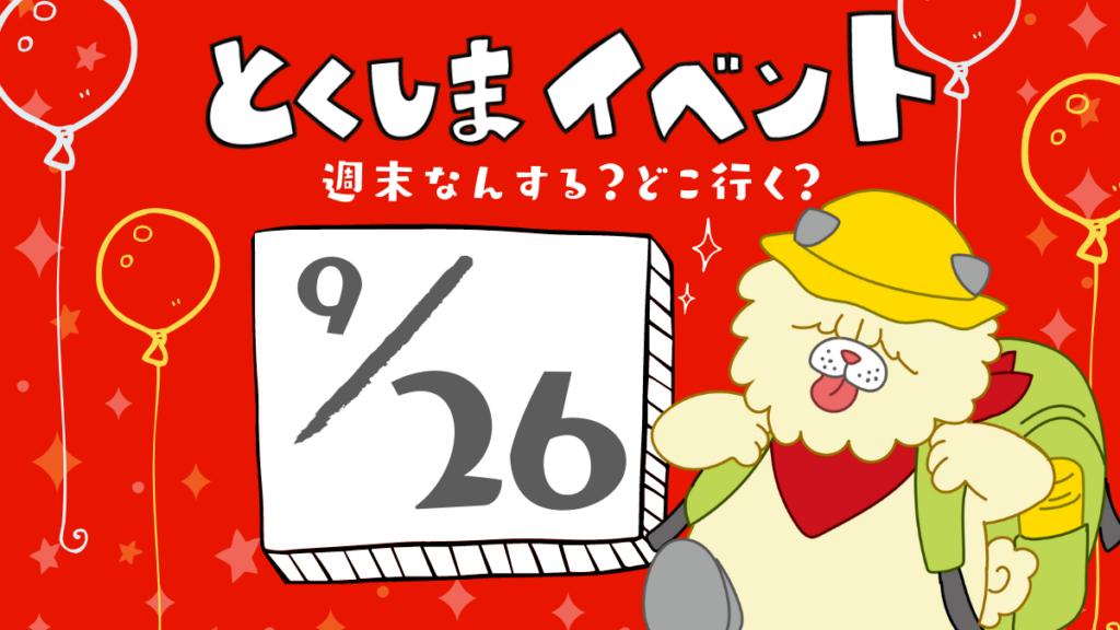 徳島イベント情報まとめ9/26~10/4 直近のイベントをアワログからお届け!