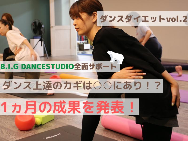 《ダンスダイエットvol.2》上達のカギは○○にあり!?1ヵ月ダンスダイエットの成果を発表!