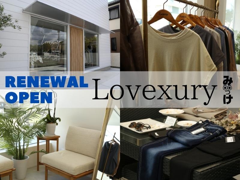 【7月移転OPEN】Lovexury(ラブジュアリー/小松島市小松島町)金曜日は新商品入荷の日! ニューアイテムをいち早くチェックしよう