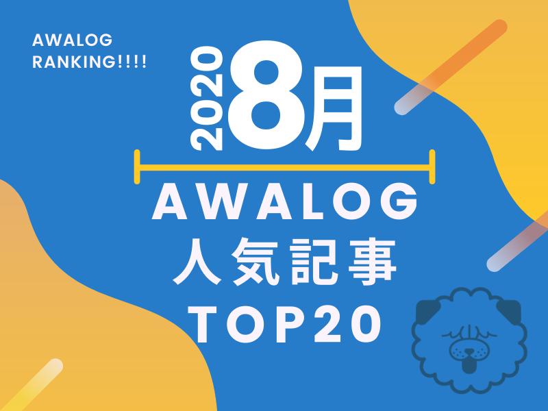 《まとめ》徳島の「イマアツ」!アワログ2020年8月の人気記事ランキング20
