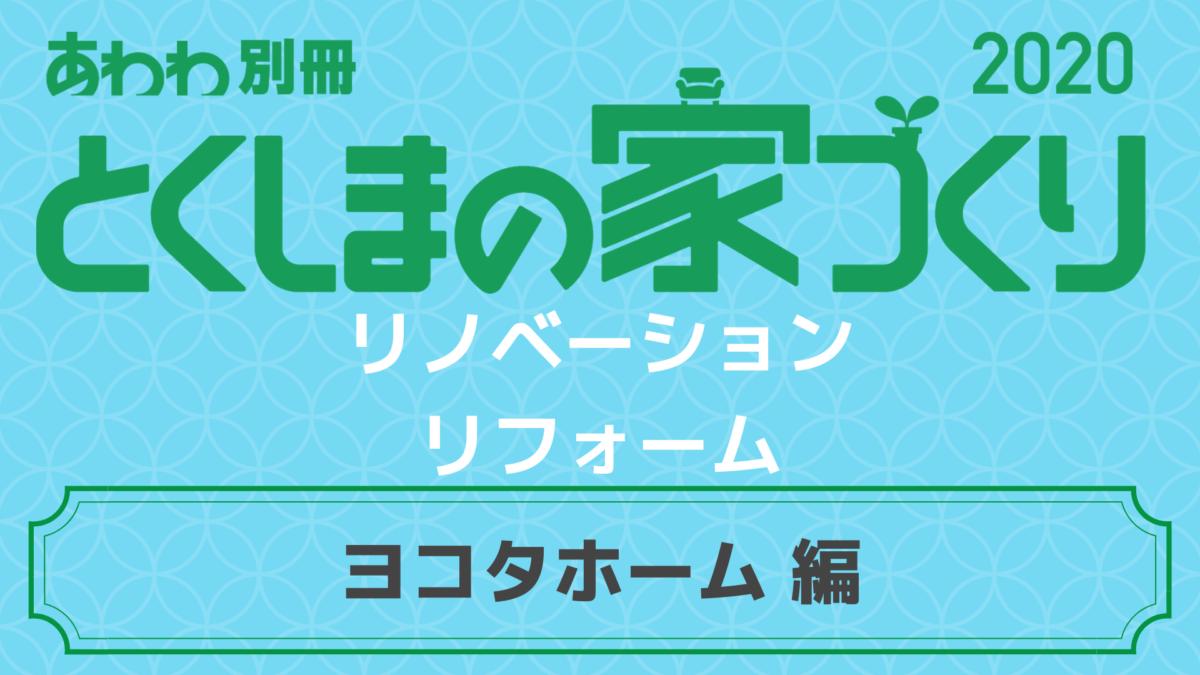 ~徳島のリフォーム・リノベーション~[ヨコタホーム]編