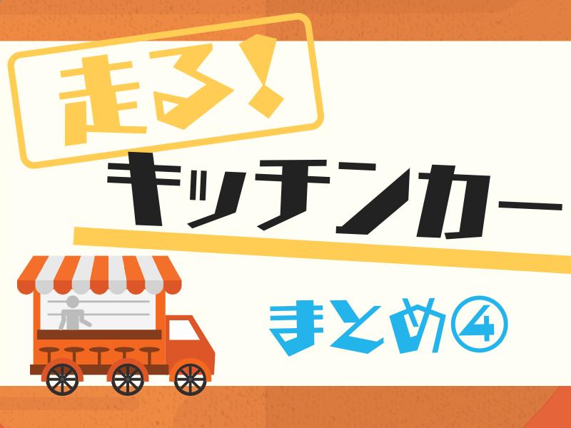 《まとめ④》走る!キッチンカー!徳島の「美味しい」を届けるクルマの魅力