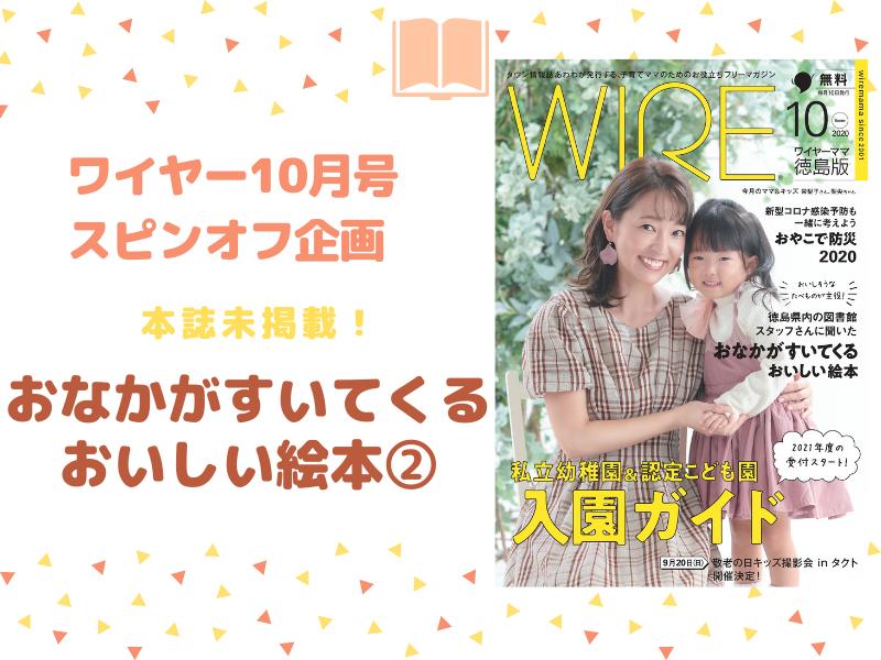 ワイヤー10月号スピンオフ『おなかがすいてくる おいしい絵本』②