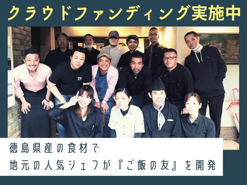 【クラウドファンディング】地元の人気シェフが徳島県産の美味しいもんでご飯のお供を開発!全国の食卓へ!
