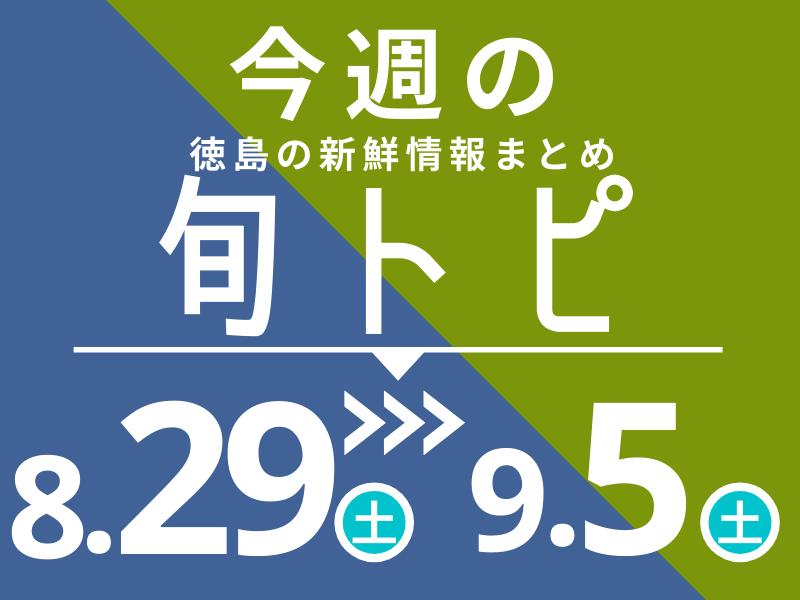 まとめ》徳島の街ネタトピックスを厳選取って出し![旬トピ]8月29日 ...