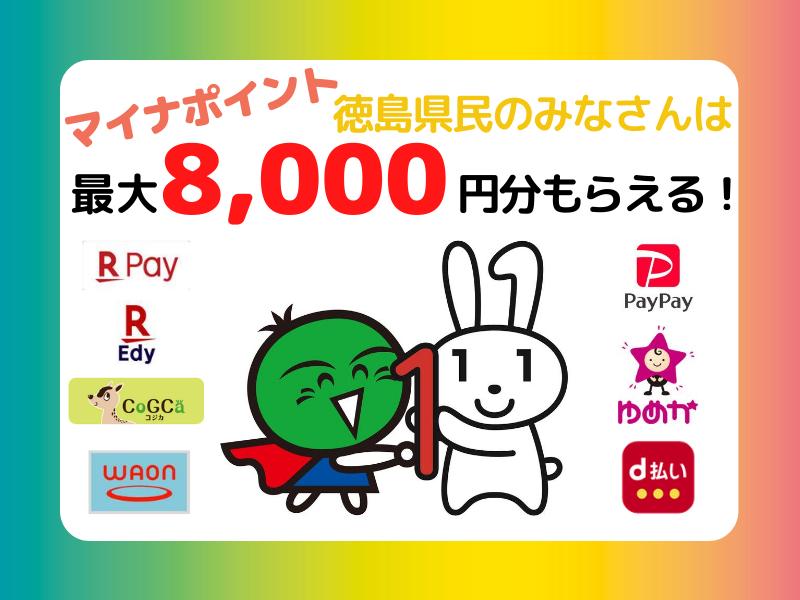 マイナポイントが徳島県民のみなさんは最大8,000円分もらえる!キャッシュレス決済でお得にショッピング【9月1日~令和3年2月28日】