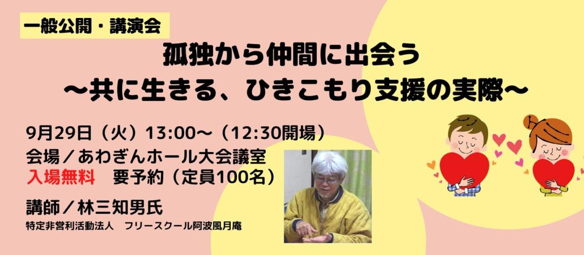 【PR】孤独から仲間に出会う/イベントバナー