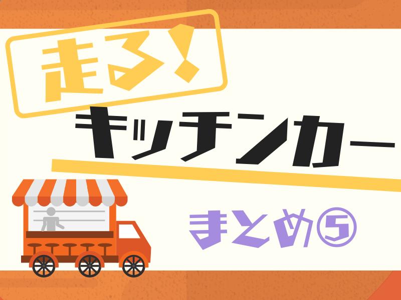 《まとめ⑤》走る!キッチンカー!徳島の「美味しい」を届けるクルマの魅力