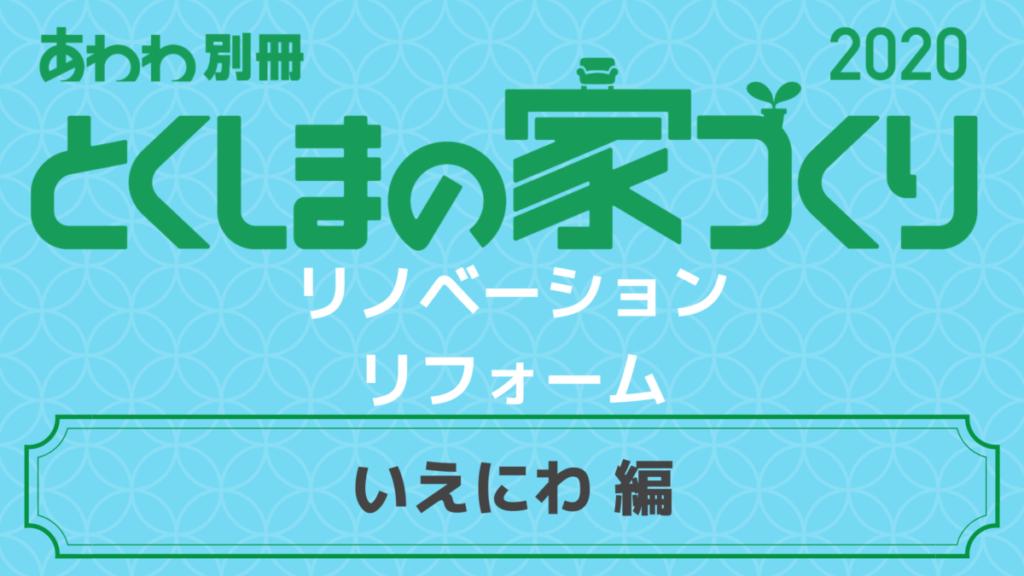 ~徳島のリフォーム・リノベーション~[いえにわ]編