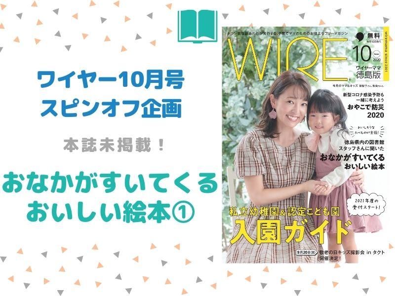 ワイヤー10月号スピンオフ『おなかがすいてくる おいしい絵本』①