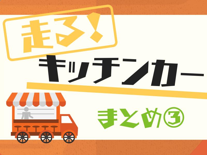 《まとめ③》走る!キッチンカー!徳島の「美味しい」を届けるクルマの魅力
