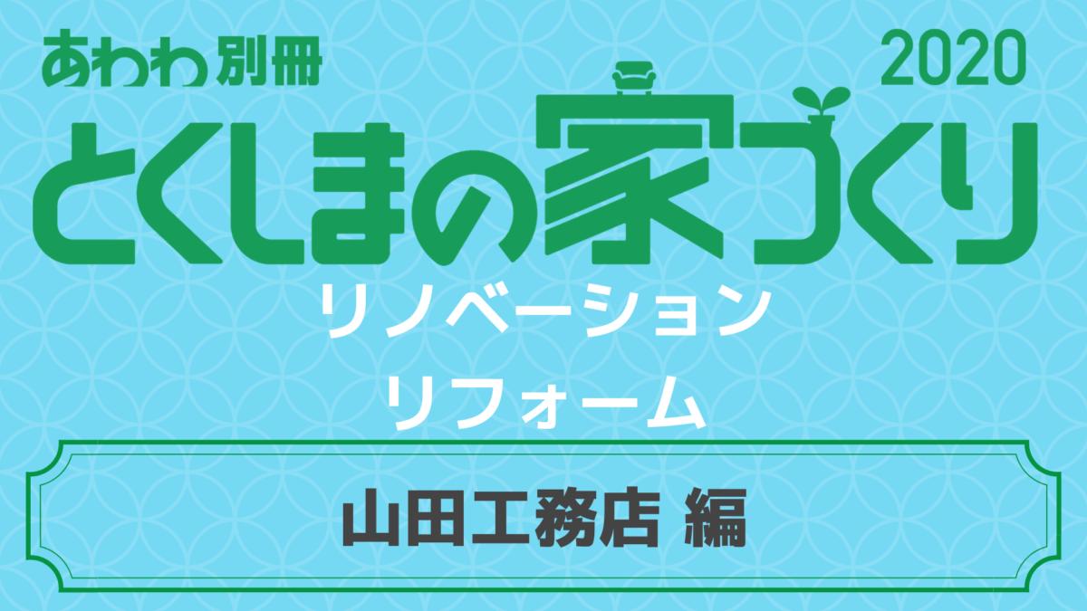 ~徳島のリフォーム・リノベーション~[山田工務店]編