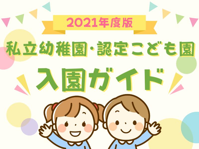 《2021年度版》徳島の私立幼稚園&認定こども園まとめ《認定こども園リスト付き》
