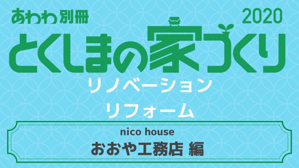 ~徳島のリフォーム・リノベーション~[nico house おおや工務店]編