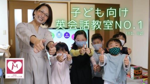 「楽しい! おもしろい!」子どもの笑顔あふれる英会話教室