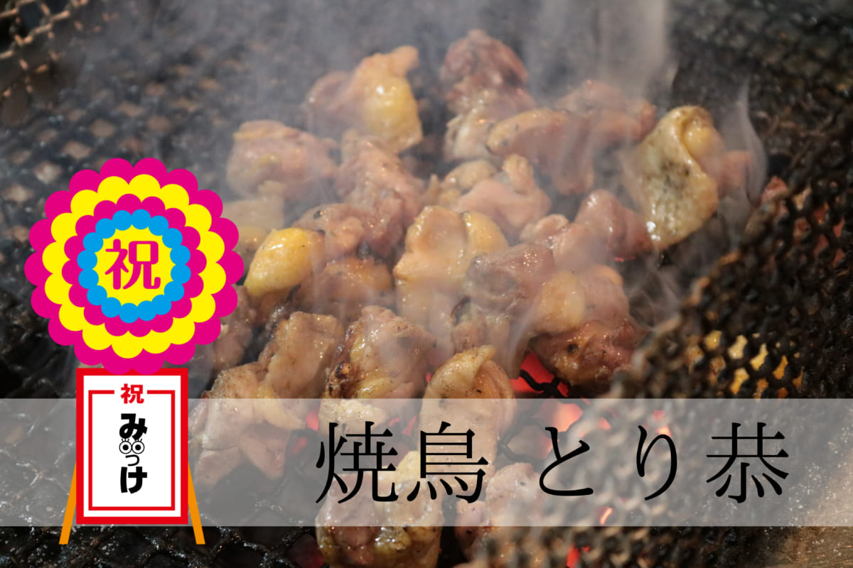 【2月OPEN】焼鳥 とり恭(とりきょう/徳島市住吉)炭火で増す素材の旨み。親鳥の食感はヤミツキになる