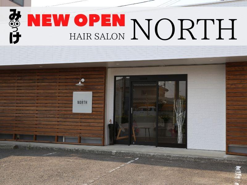 【3月OPEN】NORTH HAIR SALON(ノース/徳島市南島田町)自分スタイル見つかる! 一人ひとりに寄り添うヘアサロン