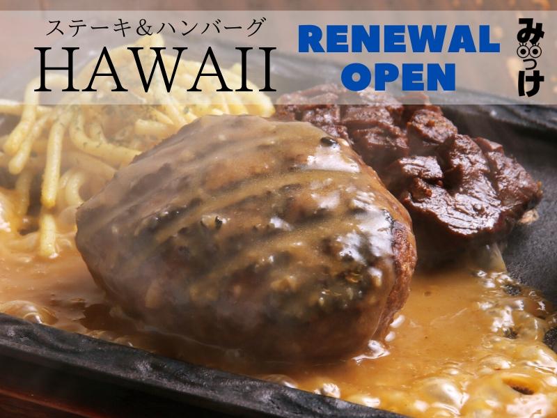 【3月RENEWAL】ステーキ&ハンバーグHAWAII(ハワイ/徳島市北田宮)がっつりディナーもお得なランチも徳島のハワイで