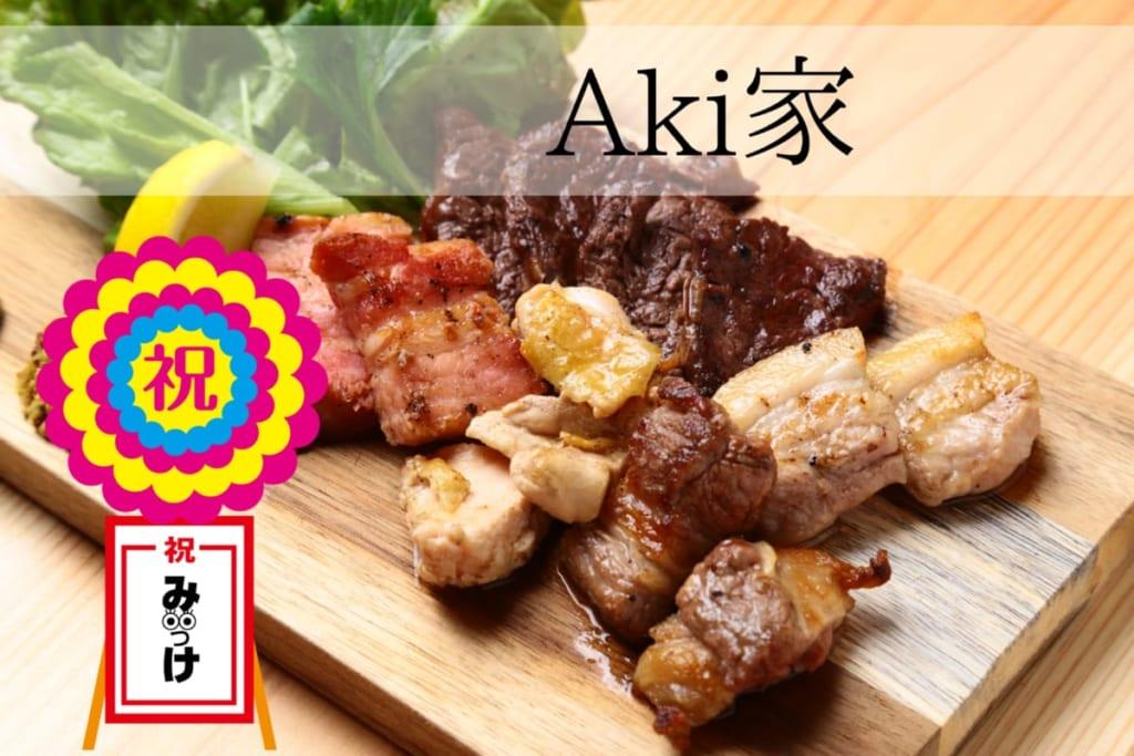 【2月OPEN】阿波大衆居酒屋 Aki家(あきや/徳島市中常三島町)みんなで時間を共有する、お酒の楽しさはここにあり