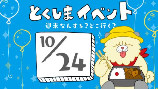 徳島イベント情報まとめ10/24~11/1 直近のイベントをアワログからお届け!